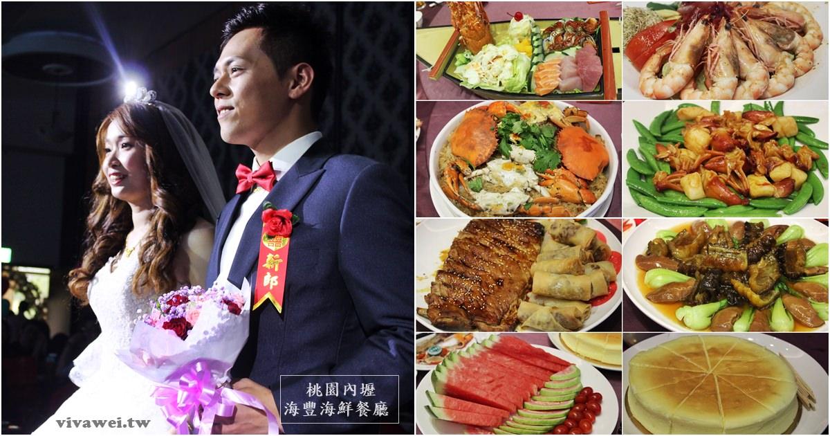 桃園婚宴紀錄|『海豐海鮮餐廳』E&Z的幸福婚禮~婚宴菜色實拍紀錄與分享(海景宴會廳)