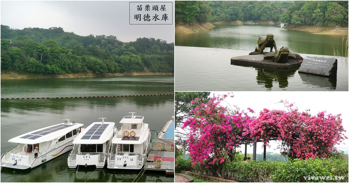 苗栗頭屋旅遊景點|『明德水庫』美麗的湖水景色-還有富貴屋太陽能遊艇可搭乘!