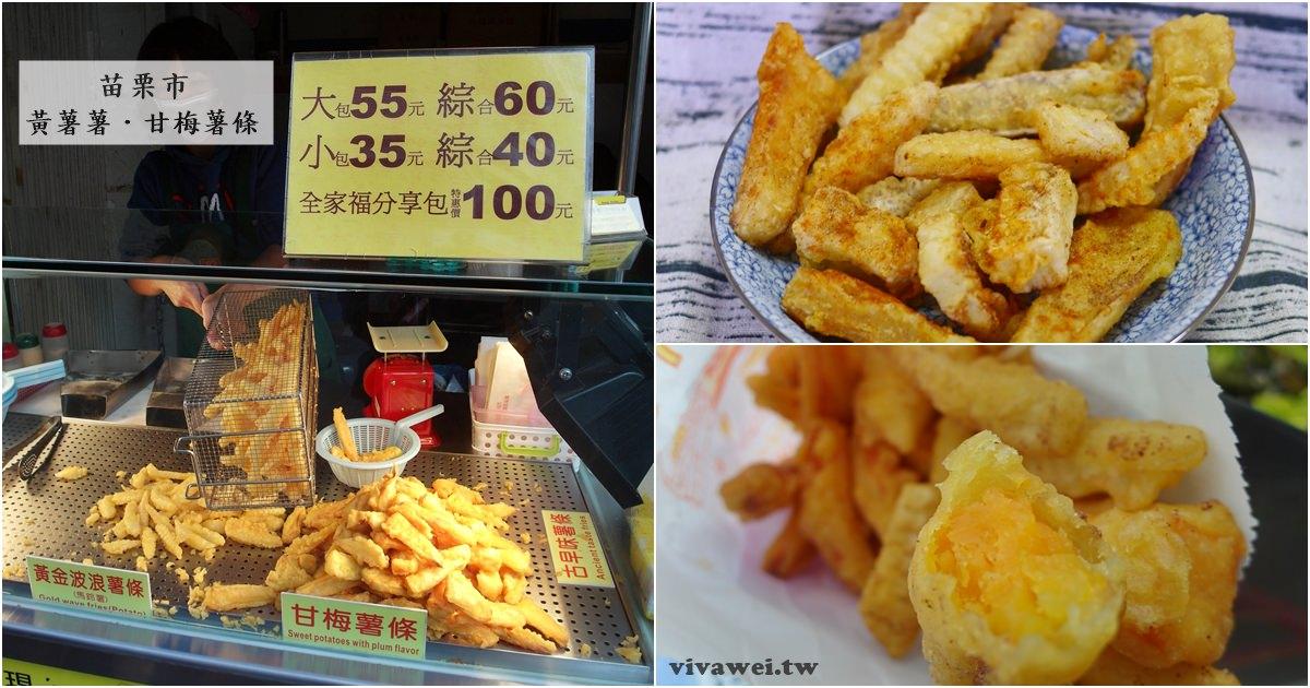 苗栗市美食|『黃薯薯』南苗三角公園-好吃的甘梅薯條&豐富的全家福分享包(全素可食)