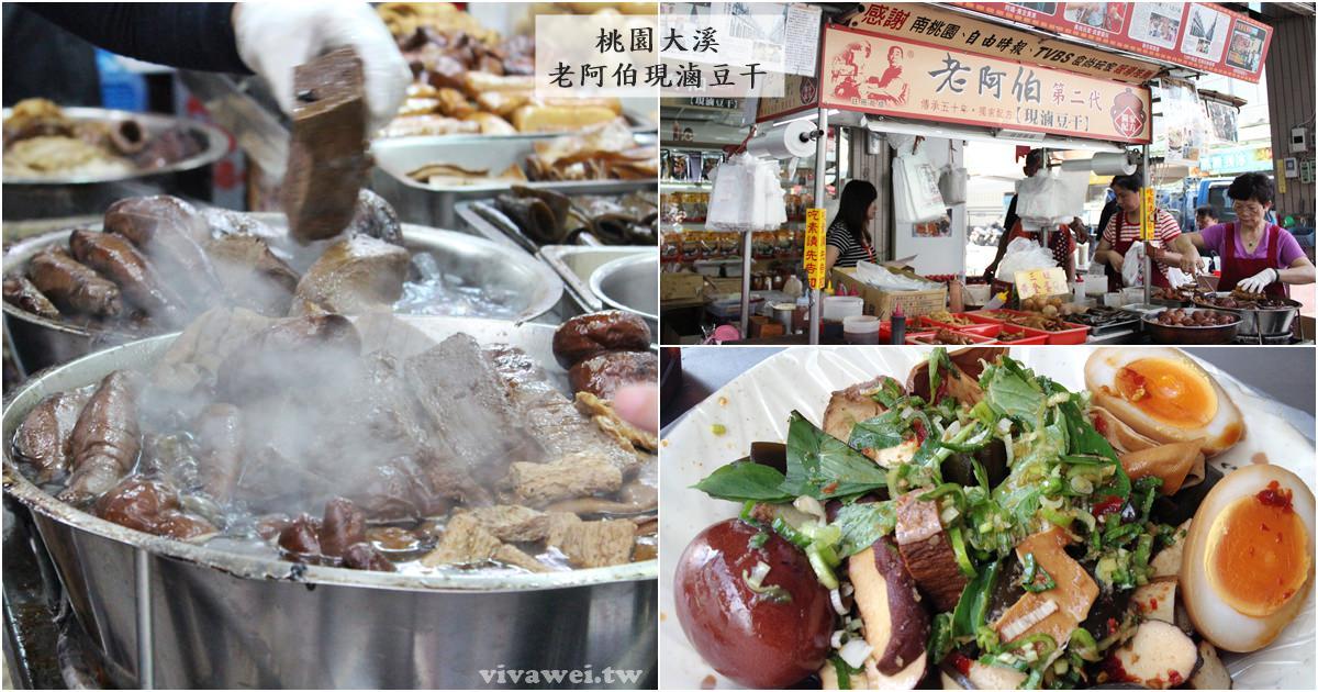 桃園大溪美食|『老阿伯現滷豆干』大溪老街熱門小吃-好吃的黃金蛋和各式滷味!