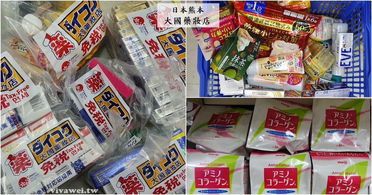 日本熊本必買|『大國藥妝店』想要的藥妝就一次買齊吧!價格相對便宜的藥妝店!