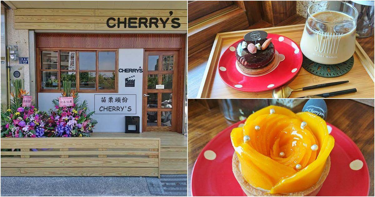 苗栗頭份美食|『Cherry's 甜櫻桃.法式手工甜點』販售手作派塔及蛋糕甜品的下午茶咖啡廳!