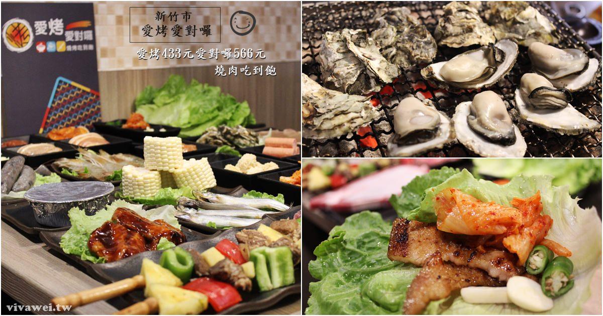 新竹美食|『愛烤愛對囉』平價的燒烤吃到飽-推薦韓式生菜包肉,起司菠蘿油,烤麻糬!