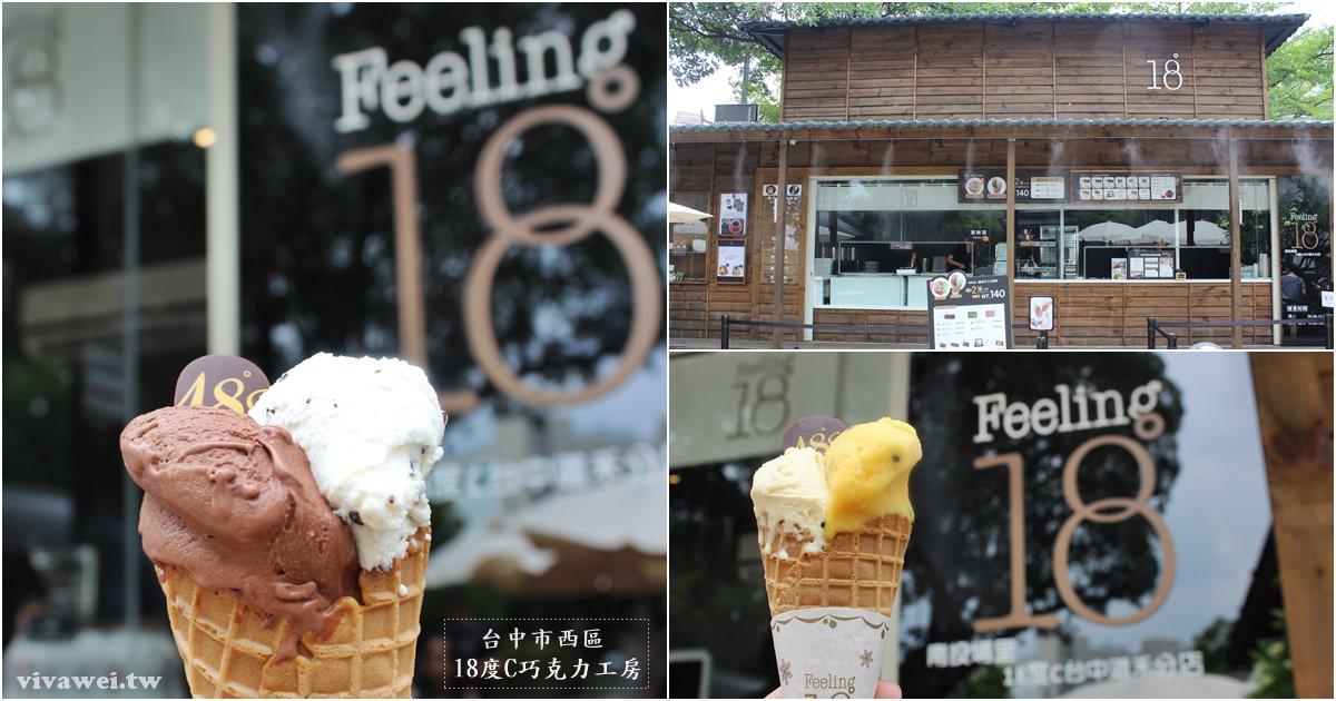 台中西區美食|『18度C巧克力工房』2018年限定款可頌冰淇淋-道禾六藝文化館內的冰淇淋及巧克力專賣!