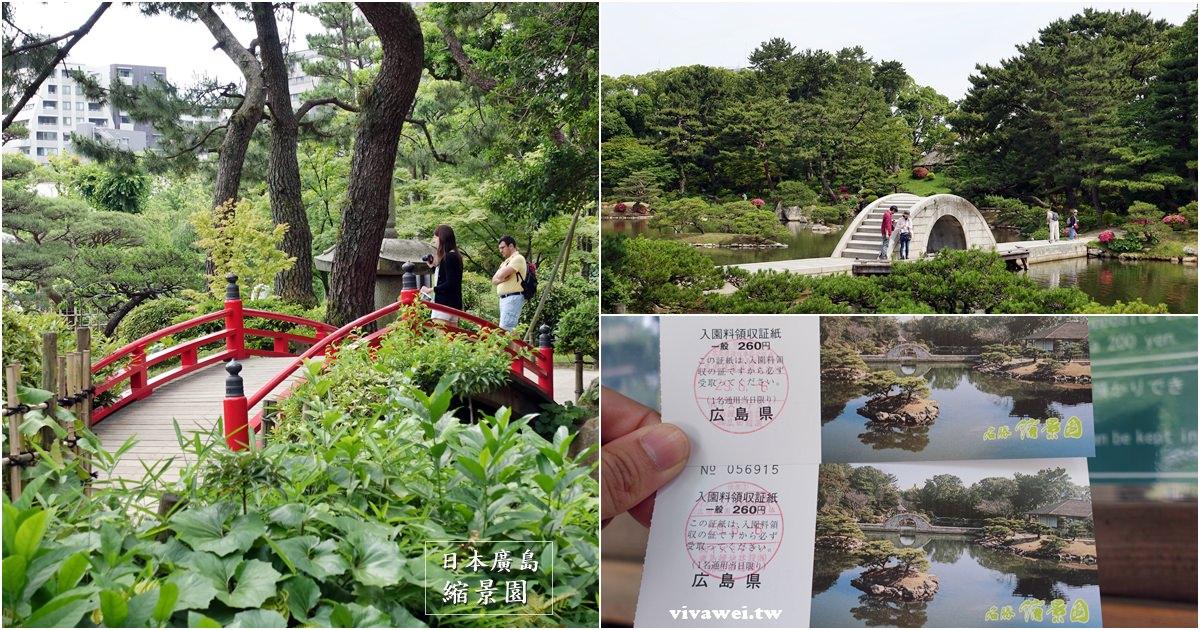 日本廣島旅遊景點|『縮景園』日本歷史公園100選-超美的日本庭園景點!