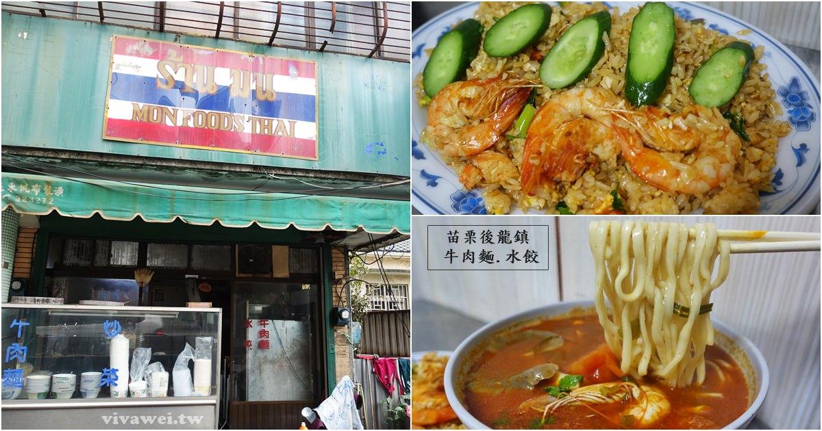 苗栗後龍小吃|『MON FOODS THAI』隱藏版在地小吃-泰式料理,牛肉麵及水餃專賣(近後龍火車站)