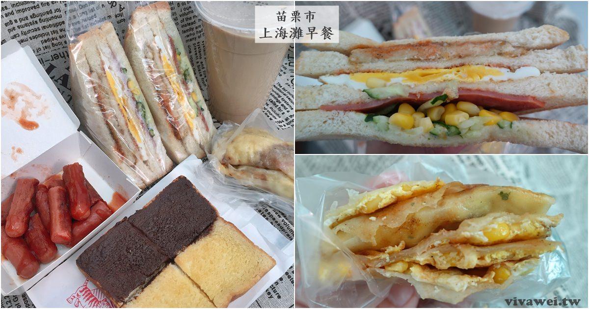 苗栗市美食|『上海灘早餐』吃的是記憶中的味道-僑育國小旁的老字號早餐店!