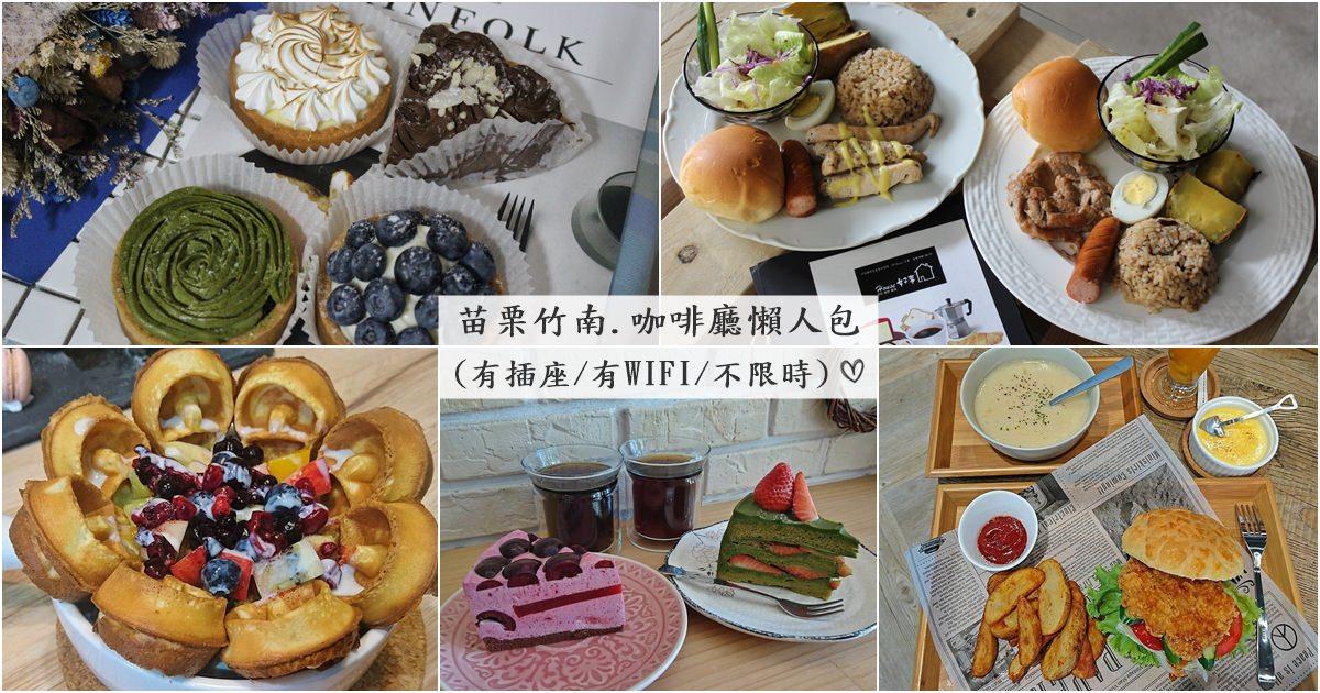 苗栗竹南美食|『竹南地區17間輕食下午茶咖啡廳懶人包』有插座/有WIFI/不限時
