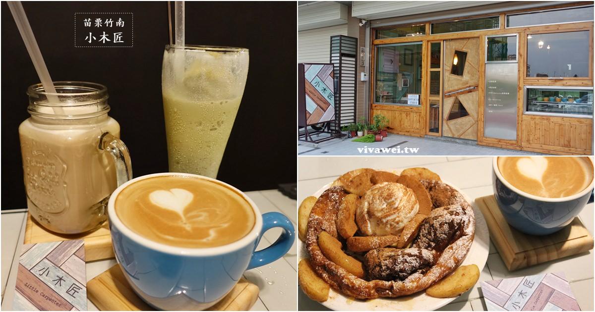 苗栗竹南美食 『小木匠 Little Carpenter』輕食咖啡廳及燉飯-木造打作的溫馨文創空間