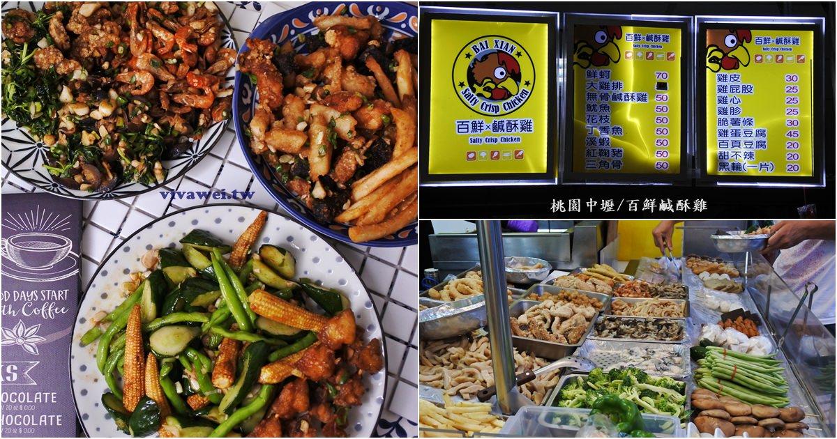 桃園平鎮美食|『百鮮鹹酥雞』炸物種類超多-還有少見的鮮蚵,溪蝦,丁香魚等下酒菜!