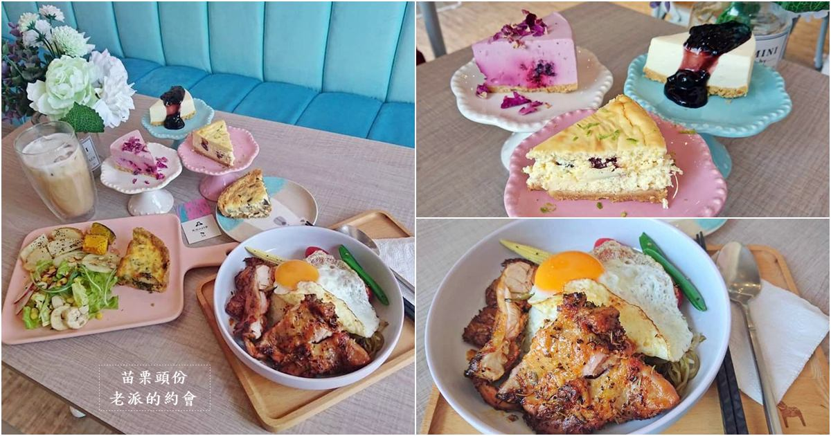 苗栗頭份美食|『老派的約會』台北的IG夯店來苗栗了~販售早午餐,甜點和各式派塔!