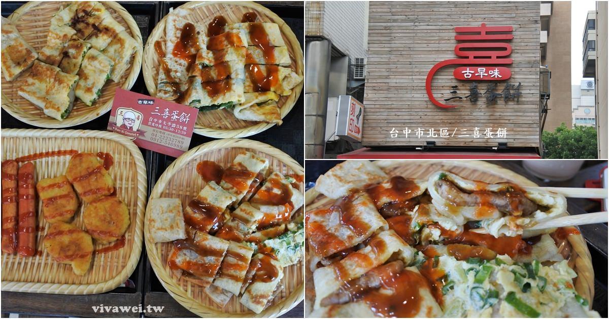 台中北區美食|『三喜蛋餅』一中商圈的超夯IG熱門平價早餐店-古早味的現做麵糊蛋餅!