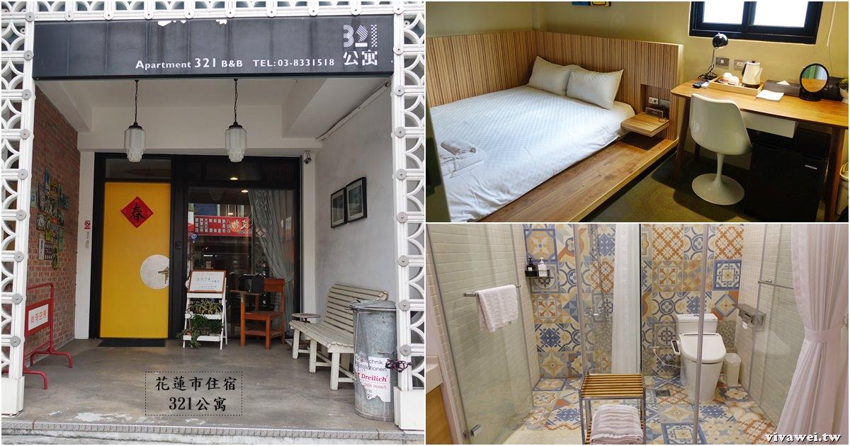 花蓮市住宿|『321公寓』花蓮合格民宿-設計風格旅店~入住普普雙人房/披頭四雙人房(附早餐)