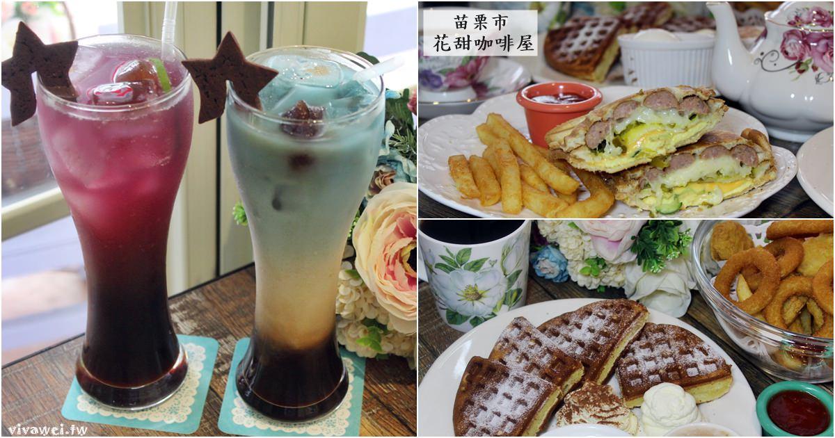 苗栗市美食|『花甜咖啡屋』花開自在.甜適閒來-夢幻好拍的網美最愛下午茶咖啡廳