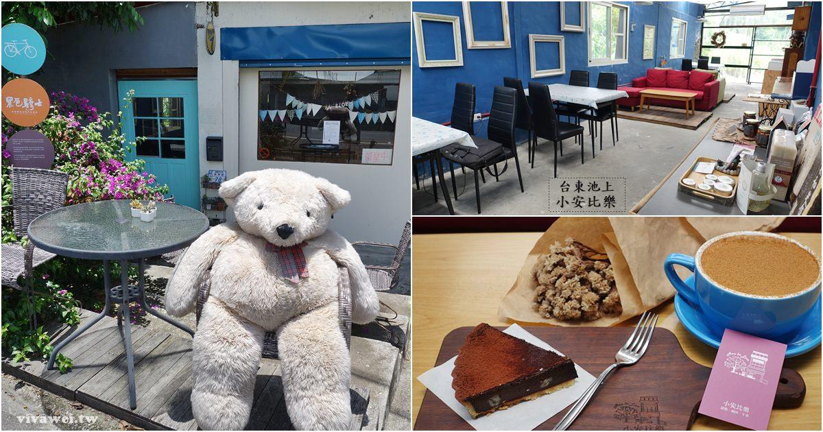 台東池上美食|『小安比樂』極度放鬆的度假風格下午茶咖啡廳-販售鹹派,甜派和麻香拌麵!