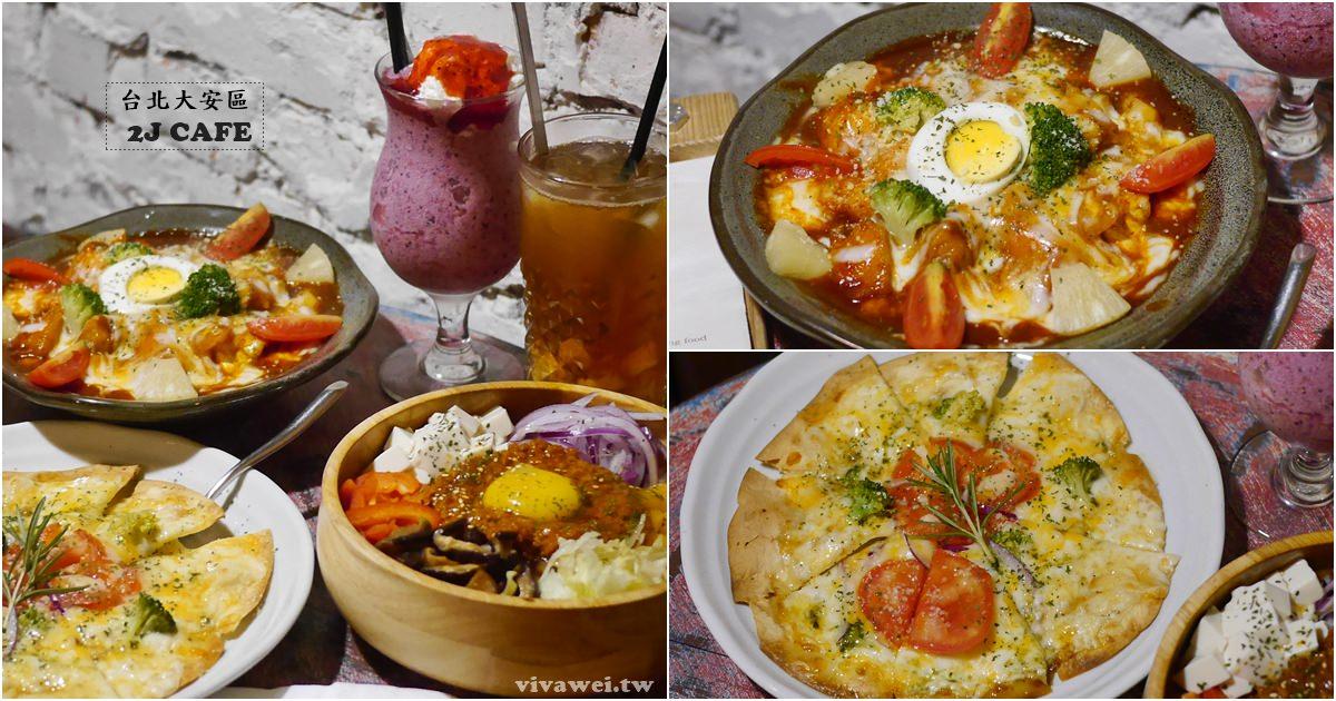 台北大安美食|『2J CAFE』復古老宅韓國風格~不限時咖啡廳及韓式料理專賣!