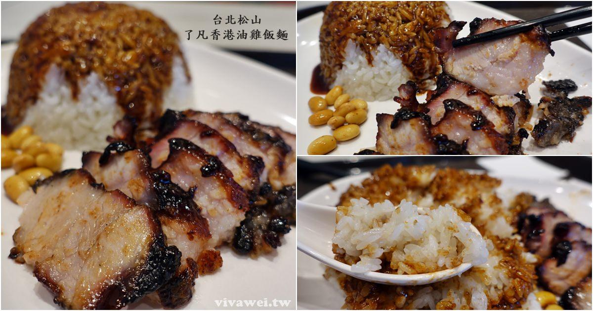 台北美食 『了凡香港油雞飯麵』松山車站內的叉燒飯專賣-世界首家米其林小販!