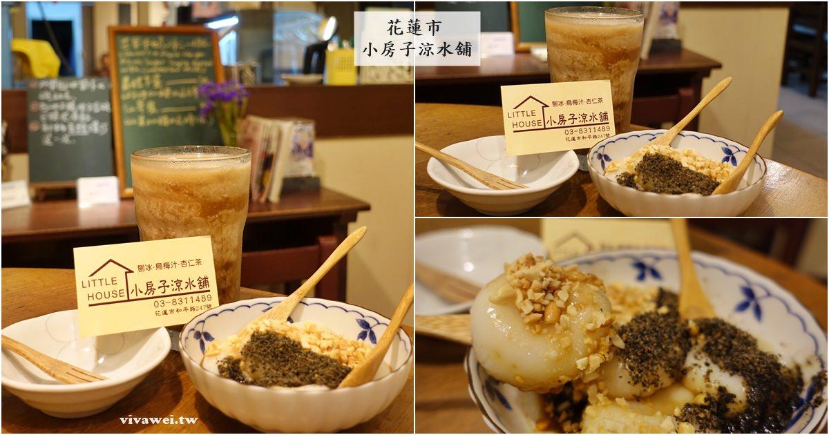 花蓮市美食|『小房子涼水舖』現煮的Q彈綜合熱麻糬~配上一杯冰涼杏仁紅茶!