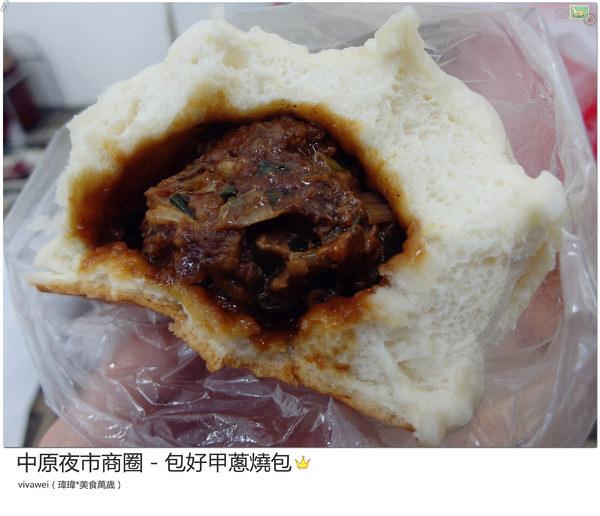 包好甲蔥燒包:中原夜市吃不停-人潮不減的『包好甲蔥燒包』