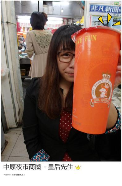 皇后先生:中原夜市吃不停-在地人推薦必買飲料『皇后先生』