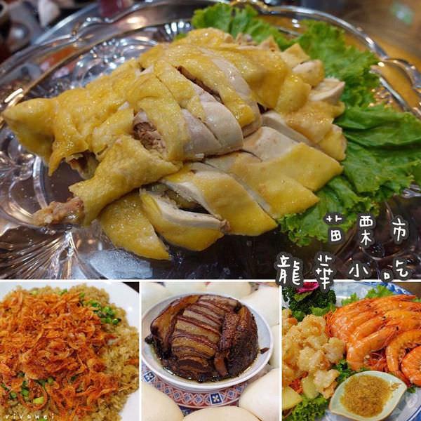 苗栗市美食|『龍華小吃』老字號! 道地又美味的客家料理