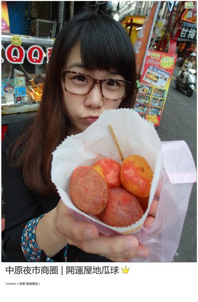 開運屋地瓜球QQ蛋:中原夜市吃不停|邊走邊吃的小點心『開運屋地瓜球』