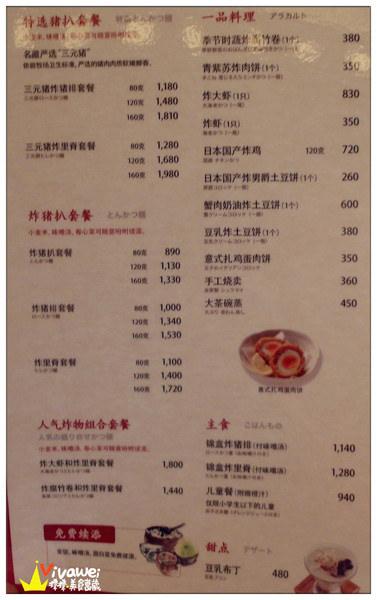 名代豬排(四条寺町店):日本京都府 河原町新京極一帶的排隊豬排專賣店『名代豬排(四条寺町店)』餐廳 美食 聚餐 熱門  Japan Kyoto Food Pork chop