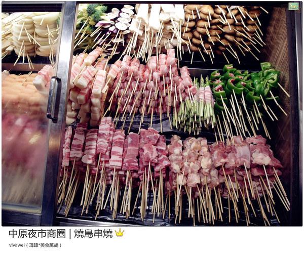 燒鳥串燒:中原夜市吃不停|平價串燒之柴魚醬拌飯吃到飽『燒鳥串燒』