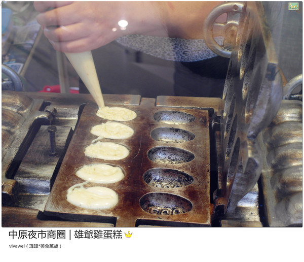 雄爺雞蛋糕(中原夜市):中原夜市吃不停 多種口味餡料的平價點心『雄爺雞蛋糕』
