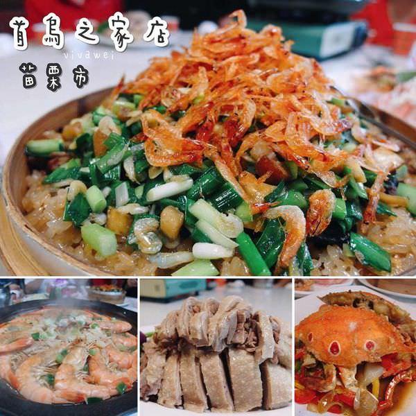 苗栗市美食|『首烏之家店』玉清宮周邊適合家庭聚餐的客家料理餐廳